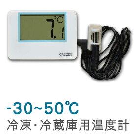 冷蔵庫温度計 外部センサー デジタル温度計 クレセル AP-40 メール便可¥320