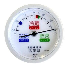 冷蔵庫用温度計AP-61【メール便可¥320】