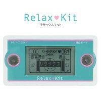 リラックス度チェック&腹式トレーニング「RelaxKit」