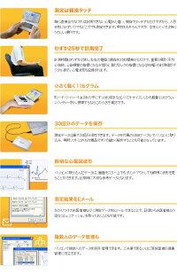 心電計リードマイハートの特徴