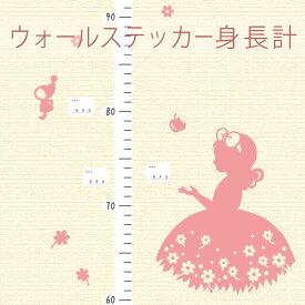 身長計:選べるウォールステッカー身長計【メール便可¥320】