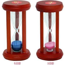 砂時計 1分計/3分計/5分計 木枠 サンドタイマー メール便可¥320