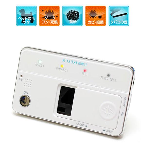 ハウスダスト指標計(空気の汚れモニター)6951【メール便可¥320】