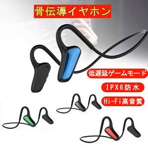 「最新版 Bluetooth」骨伝導 イヤホン Bluetooth ワイヤレス マイク付き ヘッドホン 耳掛け ブルートゥース イヤホン 自動ペアリング 両耳通話キャンセリング IPX6防水 iPhone/Android適用 スポーツ お