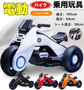 電動乗用バイク 充電式 子供用 キッズバイク 乗用玩具 プレゼントに最適 かっこいい! 電動3輪バイク 三輪車 キッズバイク