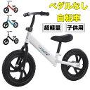 キッズバイク バランスバイク 子供 幼児用 ペダル無し自転車 ゴムタイヤ 高さ調整可