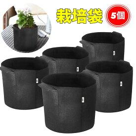 5個セット 3ガロン プランター 布鉢 栽培袋 フェルト 不織布ポット 植え袋 ガーデン 通気性 diy 園芸 植物育成 野菜栽培 大容量