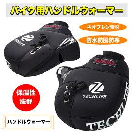 バイク用 ハンドルカバー ハンドルウォーマー ネオプレーン ポケット 反射ストラップ付き 防寒 防水 防風対策 汎用