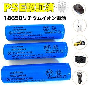18650リチウムイオンバッテリー 充電池1本 3.7V充電式バッテリー LED懐中電灯用ヘッドライト用 電化製品用 大容量3000mAh保護回路付