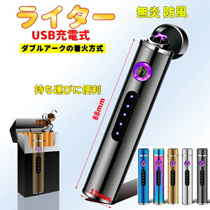 電子ライター USB充電式 防風 防水 無炎 Miniサイズ 使用便利 携帯便利 バッテリー残量表示 おしゃれ アウトドア用トーチ 防風 軽量 残りのバッテリーを示すLED 誕生日プレゼント