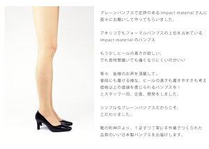 日本製本革約7.0cmヒールフォーマルパンプスak662冠婚葬祭ビジネスリクルート