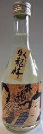 三和酒造臥龍梅 純米吟醸 絵柄 300ml/12本.hnお届けまで8日ほどかかります