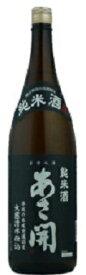 あさ開純米酒 昭和旭蔵 1800ml.e645