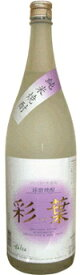 深野酒造彩葉 米焼酎 25度 1800ml/6本.snbお届けまで12日ほどかかります