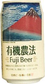 期間限定有機農法・富士ビール 缶 350ml/24本.nケース重量:約9.0kg