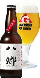 大山Gビール八郷 瓶 330ml/30本.hnお届けまで7日ほどかかります クール便での発送の為、クール便料金追加させて頂きます