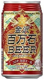 Japan beer 日本ビール金沢百万石ビール コシヒカリエール缶 350mlx24本hntお届けまで10日ほどかかります