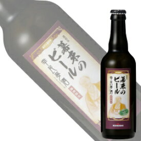 幕末のビール復刻版 幸民麦酒 330ml瓶×20本hn(要冷蔵)お届けまで10日ほどかかりますクール便発送の為、クール便代を追加させていただきます。