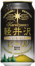Japan beer 日本ビール軽井沢ビール ブラック350ml/24.hnBlack お届けまで10日ほどかかります