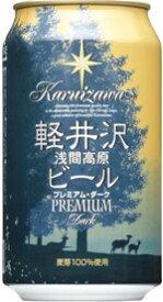 Japan beer 日本ビール軽井沢ビール プレミアム・ダーク 350ml/24.hnPremium Dark お届けまで10日ほどかかります