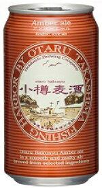 Japan beer 日本ビール小樽麦酒アンバーエール 缶 350ml/24本.hnお届けまで10日ほどかかります