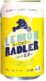 ベアレン醸造所 ベアレンビール レモンラードラー缶350ml/24本.eお届けまで10日ほどかかります