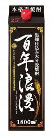老松酒造黒麹百年浪漫 パック1800ml/6本.hnお届けまで10日ほどかかります