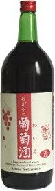 シャトー勝沼わがやの葡萄酒 赤 1500ml/6本.hn本お届けまで10日ほどかかります