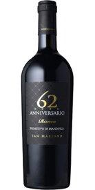 サン・マルツァーノアニヴェルサーリオ セッサンタドゥエ リゼルヴァ 赤 750ml.mxAnniversario 62 Primitivo di Manduria Riserva 651969