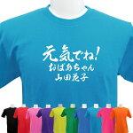 名入れ無料お祝い名入れTシャツ敬老の日