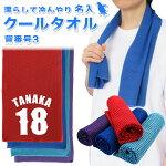 https://image.rakuten.co.jp/akishimado/cabinet/apparel/nairetowel/c-towel-sebango3-2.jpg