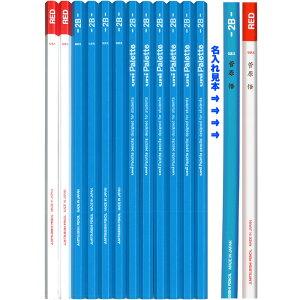 赤鉛筆2本入り 名入れ 鉛筆 三菱鉛筆 ユニパレット 2B 透明袋パッケージ PAC20ダース以上 地域限定で 送料無料レーザー 鉛筆 名入れ 無料 軸色 水色 ピンク※10ダース以下など少量ではご購入不