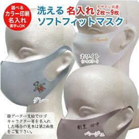 名入れ カラー印刷 オリジナル プリント洗える ソフトフィット マスク2枚以上9枚まで ご注文者様向け 布マスク 咳 花粉 風邪 男女兼用 大人用 子供用 こども 子ども マスク 名入れメール便 送料無料 ネーム 名刺 mask c19 背番号 cp