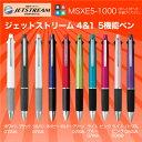 【名入れ無しの商品です】三菱鉛筆 ジェットストリーム 4&1 5機能ペン(0.5mm/0.7mm)(MSXE5-1000)送料別ボールペン シャーペン シャープペン 多機能ペン プレゼント 文房具 筆