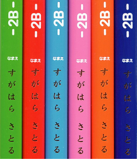 レーザー 名入れ 三菱鉛筆 ユニパレット三角鉛筆 K4825 4826鉛筆 名入れ 無料名入れ無料 鉛筆 プレゼント 文房具 筆記用具本カゴの商品のみで 10ダース以上ご注文で 宅配便 送料無料 名入