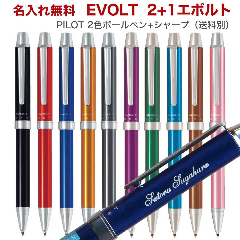 名入れ パイロット 2+1 EVOLT (エボルト) BTHE-1SR0.7mmボール/0.5mmシャープ芯径名入れ無料 団体 複数買い ご注文向け PILOT 2色 ボールペン シャープペン 多機能ペン プレゼント