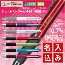 三菱鉛筆 ジェット ストリーム ボールペン シャープ プレゼント 筆記用具