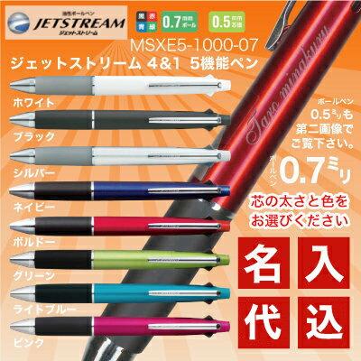 名入れ 三菱鉛筆 ジェットストリーム 4&1 5機能ペン (0.5mm/0.7mm)(MSXE5-1000)名入れ無料 /メール便 送料無料 /12本以上 宅配 送料無料(沖縄離島を除く)ボールペン シャーペン シャープペン 多機能ペン プレゼント 文房具