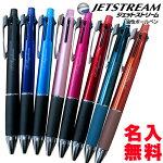 名入れ無料三菱鉛筆ジェットストリーム4&1uni5機能ペン0.38mm0.5mm0.7mmMSXE5-1000名入れ送料別途