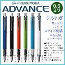 【名入れ無しの商品です】クルトガ アドバンス M5-559三菱鉛筆 シャープペン 0.5mm送料別 入学祝 卒業祝 記念品などに