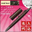 名入れ 三菱鉛筆 ピュアモルト 2&1 3機能ペン(オークウッド・プレミアム・エディション)(0.7mmボール/0.5mm芯径)(MSE-3005)名入れ無料/メール便 送料無料ボールペン シャーペン