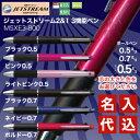 【本カゴの商品のみ15本以上で 宅配便 送料無料】名入れ 三菱鉛筆 ジェットストリーム 2&1 3機能ペン(0.5mm/0.7mm)(MSXE3-800)名入れ無料ボールペン シャーペン シャープペン