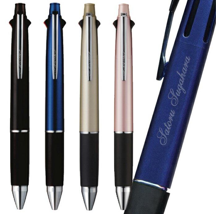 名入れ 三菱鉛筆 ジェットストリーム 4&1 5機能ペン 0.38mm MSXE5-1000-38名入れ無料 /メール便 送料無料 /12本以上 宅配 送料無料 ボールペン シャープペン 多機能ペン プレゼント