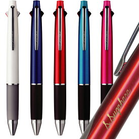 色入れ 名入れ無料名入れ 三菱鉛筆 ジェットストリーム 4&1 5機能ペン0.5mm 0.7mm MSXE5-1000メール便 対応商品ボールペン シャーペン シャープペン 多機能ペン プレゼント 文房具 筆記用具
