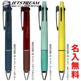 名入れ 三菱鉛筆 新色 ジェットストリーム 4&1 5機能ペン 0.5mm MSXE5-1000 JETSTREAM 名入無料 記念品 団体 複数買い ご注文向け ボールペン シャーペン 多機能ペン プレゼント dsb