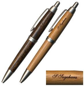 レーザー 名入れ ピュアモルト ボールペン 0.7mm 三菱鉛筆 SS-1015 名入れ は素彫り仕上げです記念品 など 団体 複数買い ご注文向け 書体は1書体共通とさせて頂きます送料別途 名入 代込み dsb