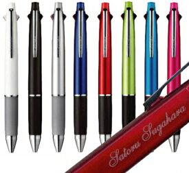 名入れ 三菱鉛筆 ジェットストリーム 4&1 5機能ペン 0.5mm 0.7mm MSXE5-1000 100本以上で 送料無料 JETSTREAM 名入代込記念品 団体 複数買い ご注文向け ボールペン シャーペン 多機能ペン プレゼント dsb