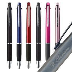 (郵)普通郵便 送料無料名入れ 三菱鉛筆 ジェットストリーム 名入れ 3色 ボールペン 0.5mm 0.7mm SXE3-800名入れ 無料黒・赤・青の3色ボールペン本商品以外の同梱はできません。プレゼント 文房具 筆記用具