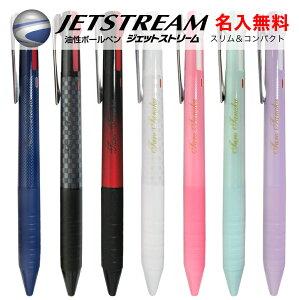 レーザー 名入れ 三菱鉛筆ジェットストリーム スリム&コンパクト 3色 ボールペン0.38mm 0.5mm SXE3-JSS 名入れ無料黒・赤・青の3色ボールペンプレゼント 文房具 筆記用具 送料別