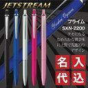 名入れ 三菱鉛筆 ジェットストリーム プライム 単色 ボールペン (0.5mm/0.7mm)(SXN-2200)※ジェットストリーム化粧箱はたたんで添付でのお届けです名入れ無料/メール便 送料無料プレ